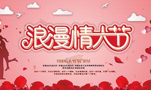 浪漫情人节活动吊旗设计PSD素材