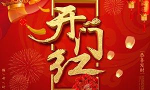 红色大气新春开门口海报设计PSD素材