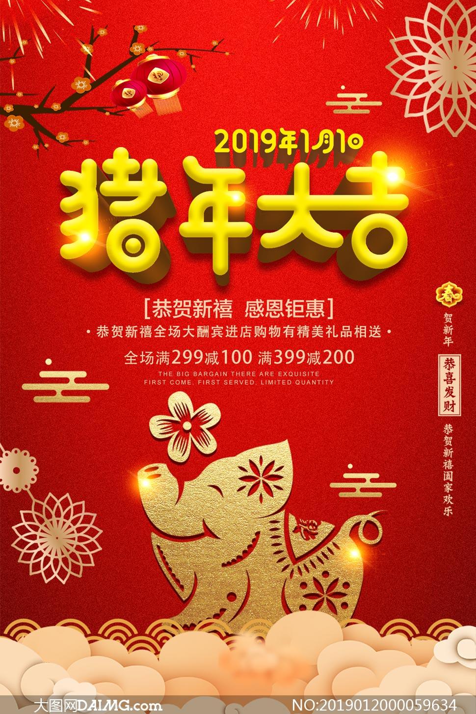 2019猪年大吉宣传单设计psd素材图片