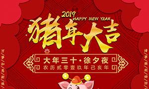 2019猪年除夕夜活动海报PSD素材