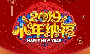 2019小年纳福活动海报PSD源文件