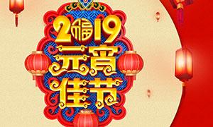 2019元宵佳节宣传广告PSD源文件