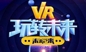 VR未来科技宣传海报设计PSD素材