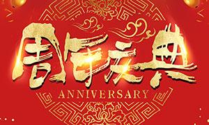 10周年庆典商场满减活动海报PSD素材