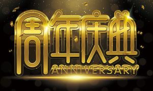 周年庆典宣传广告设计PSD源文件
