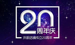 店铺周年庆宣传海报设计PSD素材