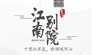 中式江南别院地产海报设计PSD素材
