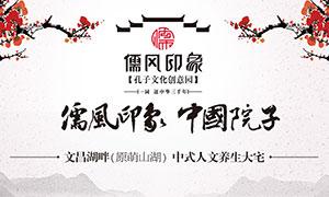 中式房产宣传海报模板PSD素材