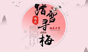 中国风踏雪寻梅宣传海报PSD素材