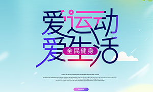 全民健身宣传海报设计PSD素材