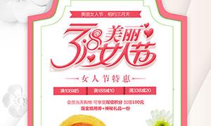 38女人节特惠宣传海报PSD素材