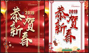 2019恭贺新春猪年海报设计矢量素材