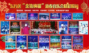 新春音乐会宣传展板设计矢量素材