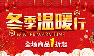 冬季温暖行活动海报设计矢量素材