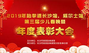 2019跆拳道馆年度表彰大会矢量素材