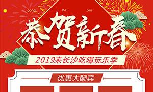 恭贺新春商场抢购海报设计矢量素材