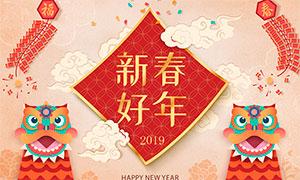 2019新春好年活动海报设计矢量素材
