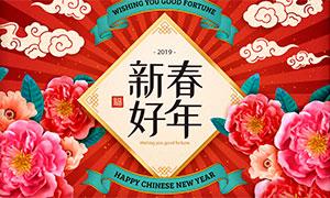 2019春节广告背景设计矢量素材