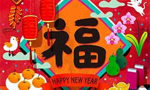 2019春节福字设计矢量素材