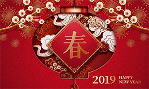 2019新年快乐广告设计矢量素材