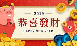 2019猪年恭喜发财广告设计矢量素材