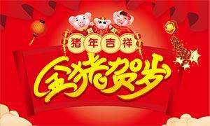 2019金猪贺岁喜庆海报设计矢量素材
