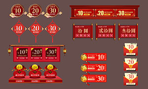 淘寶新年喜慶優惠劵設計PSD模板