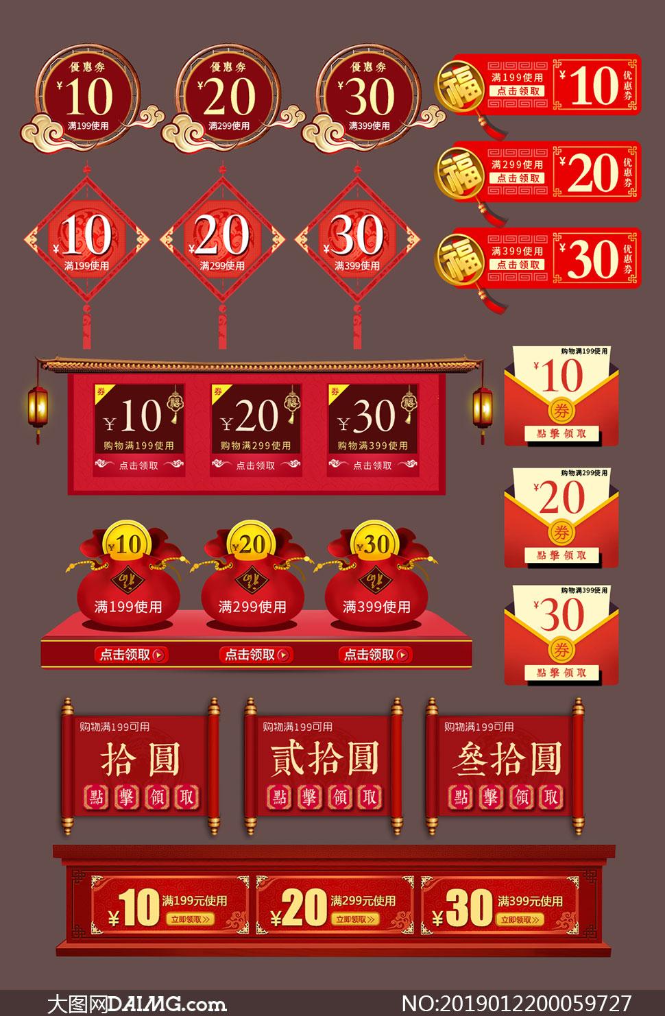 淘宝新年喜庆优惠劵设计PSD模板