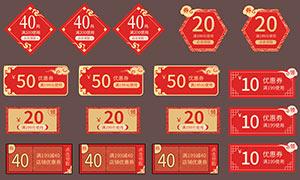 淘寶中式喜慶主題優惠劵設計PSD素材