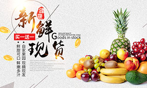 天猫新鲜水果活动海报设计PSD素材