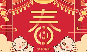 淘宝春节放价通知海报设计PSD模板