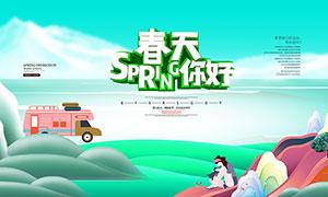 春天你好春季主题海报PSD源文件