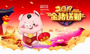 2019金猪送财活动海报设计PSD素材
