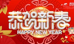 2019恭贺新春猪年喜庆海报PSD素材