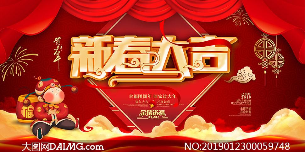 新春大吉猪年活动海报设计psd素材
