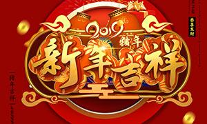 五百万彩票2019新年吉祥活动海报PSD源文件