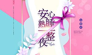 简约的卫生巾广告设计PSD源文件