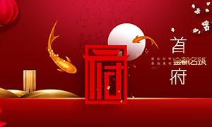 中國風喜慶地產宣傳海報設計PSD素材