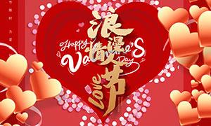 浪漫情人节活动单页设计PSD素材