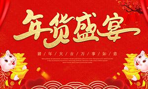 猪年年货节活动海报设计PSD素材