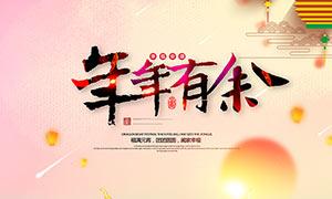 2019年年有余欢度春节海报PSD素材