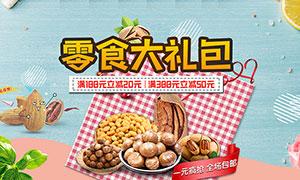 淘宝零食大礼包全屏海报设计PSD素材
