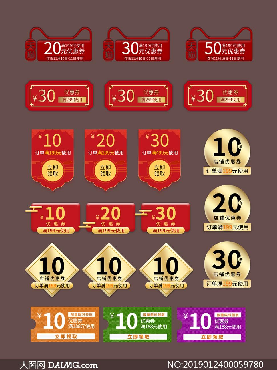 淘宝新年喜庆优惠劵设计模板PSD素材