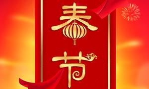 春节喜庆海报设计PSD源文件