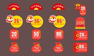 创意的红色喜庆优惠劵设计PSD模板