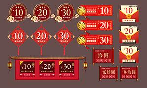 淘宝新年喜庆优惠劵设计PSD素材