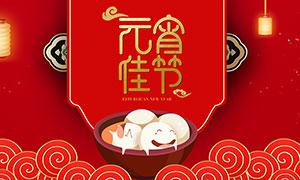 淘宝元宵佳节海报设计PSD源文件