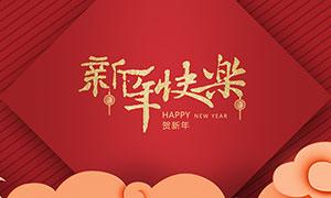 淘宝新年快乐喜庆海报PSD模板