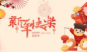 淘宝新年快乐喜庆海报设计PSD素材