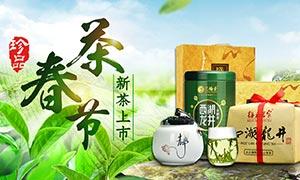 淘宝春茶新品上市海报设计PSD素材